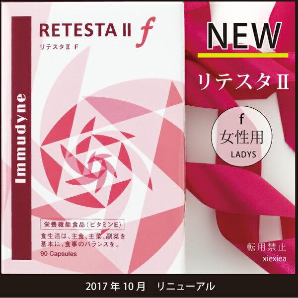 リテスタⅡ-f