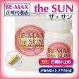 BE-MAX the SUN(ビーマックス ザ サン)安心の正規代理店 シリアルナンバー入
