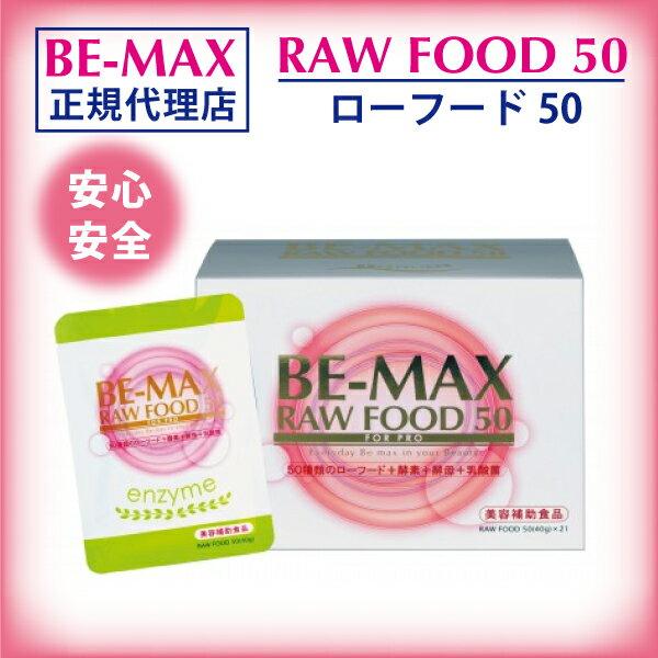 BE-MAX RAW FOOD 50 ビーマックス ローフード50 【送料無料】安心・安全の正規代理店です。