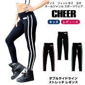【CHEER】サイドダブルラインレギンス