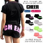【CHEER】[チアー]ヒップロゴスウェットショートパンツ(チアパン)【ネオンカラー】【レディースキッズダンススポーツジム衣装ヒップホップジャズレッスン着】