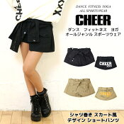 【CHEER】[チアー]シャツ巻きスカート風デザインショートパンツ【腰巻き巻きスカート風モノトーンキュロットキッズダンス衣装SALEセール】【領収証発行可】