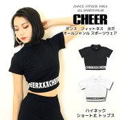 【CHEER】[チアー]BIGTEE【レディースキッズダンススポーツジム衣装ヒップホップジャズ】【領収書発行可】