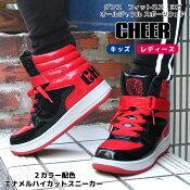 【CHEER】2カラー配色エナメルハイカットスニーカー