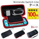 【送料無料】Switch Lite ケース Nintendo Switch ハード ケース ニンテン ...