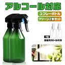【送料無料】スプレーボトル アルコール対応 グリーン2個セット ホワイト1個 遮光加工 細かいミスト霧吹...
