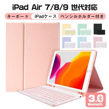 iPad Air 10.9インチ iPad 第8世代 10.2インチ iPad Pro 11インチ iPad 第7世代 キーボード ケース iPad Air 10.5インチ ペン収納 保護ケース 一体型 US配列 Bluetooth オートスリープ スタンド 軽量 ブルートゥース 在宅 ワーク 送料無料