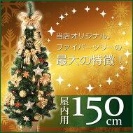 ファイバーセットコパーゴールドリボン150cmセットツリー【xjbc】【RCP】