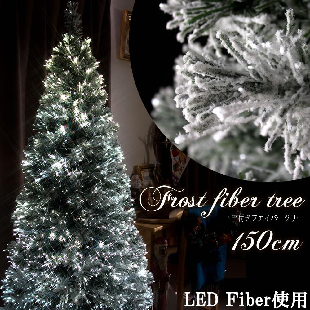 クリスマスツリー ファイバー 150cm フロスト 雪付き ファイバーツリー スノーファイバーツリー LED光源 北欧 おしゃれ LED