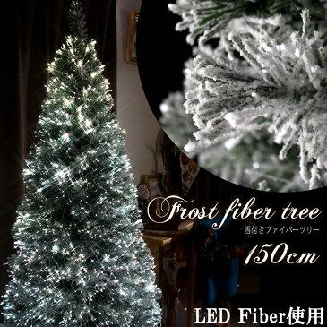 【全品ポイント10倍 12月11日1時59まで】 クリスマスツリー ファイバー 150cm フロスト 雪付き ファイバーツリー スノーファイバーツリー LED光源 北欧 おしゃれ LED 【T】