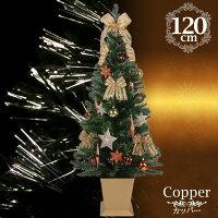 ファイバーセットツリーModaカッパー120cmオーナメント付ファイバーセットクリスマスツリー【RCP】