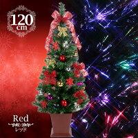 ファイバーセットツリーModaレッド120cmオーナメント付ファイバーセットクリスマスツリー【RCP】