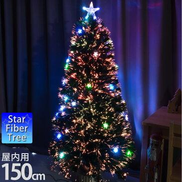 【全品ポイント10倍 12月11日1時59まで】 クリスマスツリー ファイバー150cm チェンジング・ファイバーツリー LEDスター付き 台座式・JACK付き 光源までLED 北欧 おしゃれ 【レビュー】 【J】