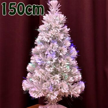 【全品ポイント10倍 12月11日1時59まで】 クリスマスツリー ファイバー 150cm 白 分割型 ホワイトツリー ファイバーツリー LED光源 北欧 おしゃれ 【レビュー】 【A】