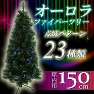 オーロラファイバーツリー150cm【xjbc】【RCP】