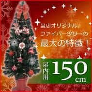 ファイバーセットツリー150cmレッド【xjbc】【RCP】