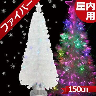 【全品ポイント10倍 12月11日1時59まで】 クリスマスツリー ファイバー 150cm LEDスター付き チェンジング ファイバーツリー 北欧 おしゃれ 【レビュー】 【S】