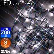 LEDストレートライト200球ホワイトグリーンコード8パターン点滅イルミネーション2016【ストレート】【ホワイト】【コントローラー付き】【高輝度LED】【ローボルト】【xjbc】【RCP】