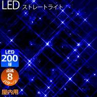 LEDストレートライト200球ブルーグリーンコード8パターン点滅【xjbc】【RCP】