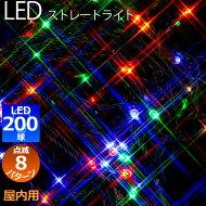 LEDストレートライト200球マルチカラーグリーンコード8パターン点滅【xjbc】【RCP】