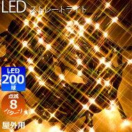 LEDストレートライト200球電球色ゴールドグリーンコード8パターン点滅【xjbc】【RCP】