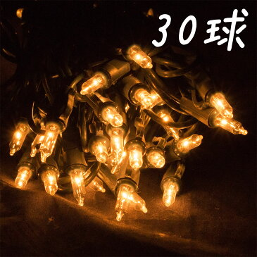 【全品ポイント10倍 12月11日1時59まで】 クリスマスツリー ライト 30球クリア電球色 ペッパー球屋内用 クリスマス用ライト ツリーのライトの目安は クリスマスツリー120cm〜150cm 用ライトです 【J】