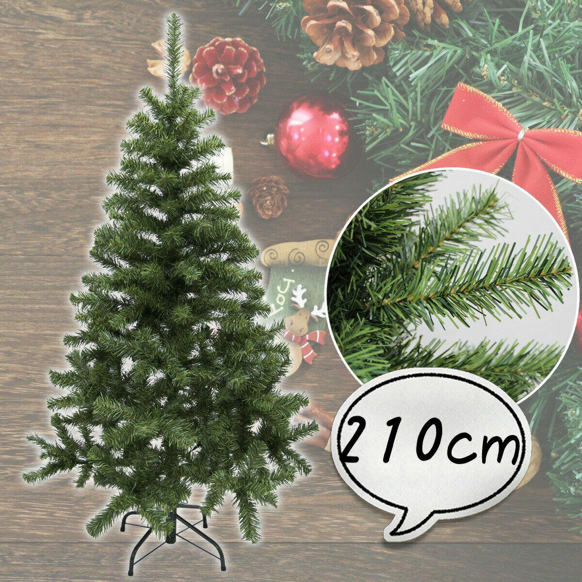 クリスマスツリー 210cm [ツリー 木 単品 ] フランクヒルズツリー 北欧 おしゃれの写真