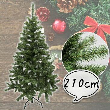 クリスマスツリー 210cm [ツリー 木 単品 ] フランクヒルズツリー 北欧 おしゃれ 【レビュー】 【T】