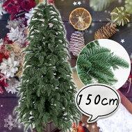 クリスマスツリー150cmリアルスプルースツリー木製ポットグリーンツリーの木[ヌードツリー]【xjbc】【RCP】