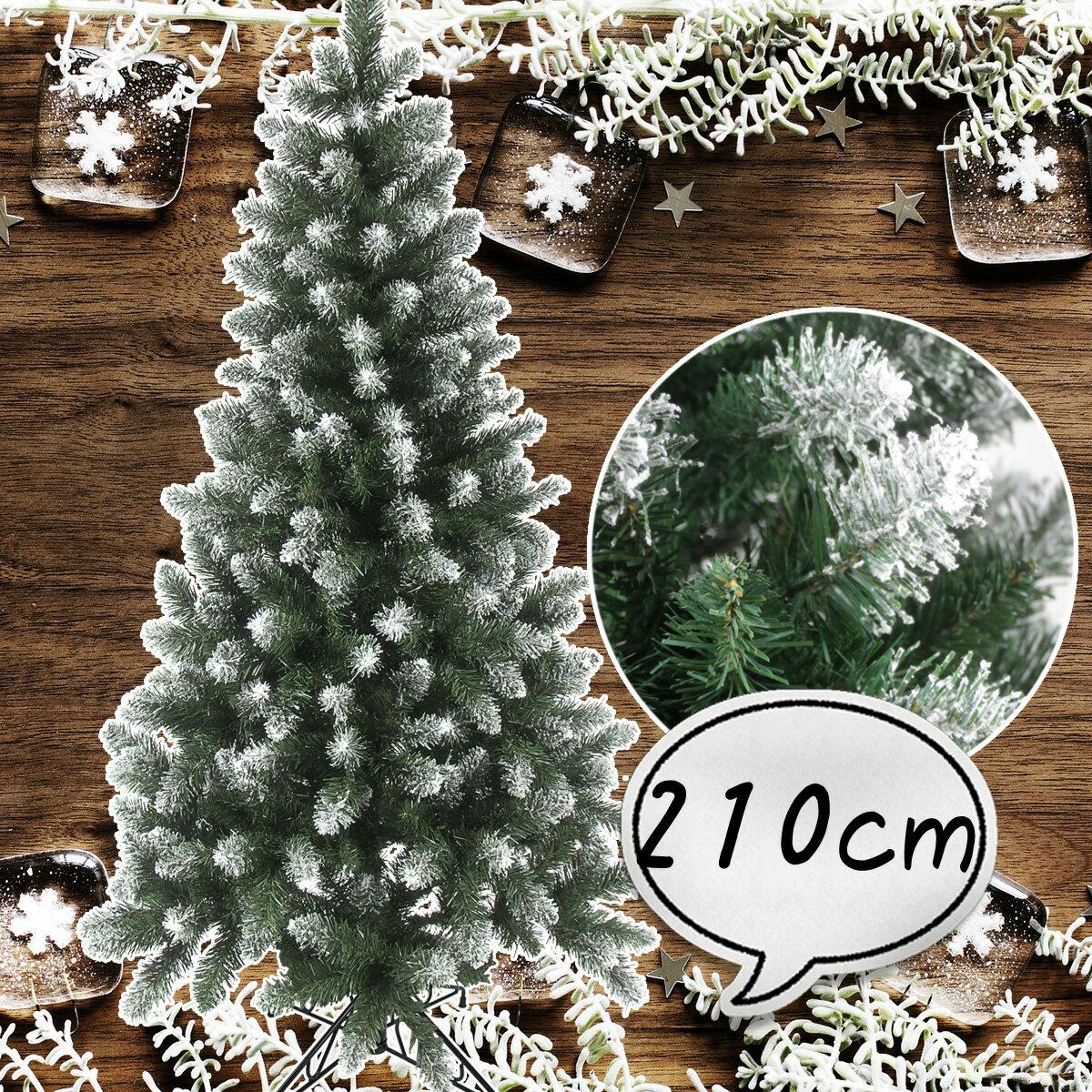 クリスマスツリー 210cm 雪付き ポイントスノーツリー グリーン ツリーの木 [ ヌードツリー ] 北欧 おしゃれ