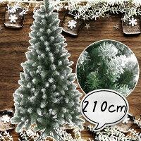 クリスマスツリー210cmポイントスノーツリーグリーンツリーの木[ヌードツリー]【xjbc】【RCP】