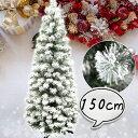 クリスマスツリー 150cm フロスト 雪付き ポップアップツリー 折り畳み式 ツリーの木 [ ヌードツリー ] 北欧 おしゃれ