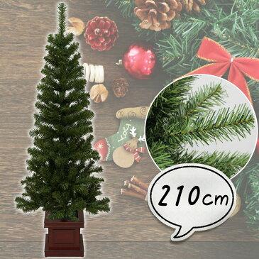 【全品ポイント10倍 12月11日1時59まで】 クリスマスツリー 210cm 木製ポットツリー スリム ツリーの木 ポットツリー ウッドベースツリー 北欧 おしゃれ 【レビュー】 【S】