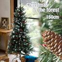 クリスマスツリー 150cm [ツリー 木 単品 ] 森の中のクリスマスツリー