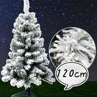 クリスマスツリーフロストスノーワイドツリーヌードツリー120cm【RCP】