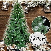 クリスマスツリーノーブルヌードツリー180cmグリーン[ヌードツリー]【jbcxmas15】