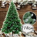 クリスマスツリー ノーブルヌードツリー 210cm グリーン 先雪付き 木 【jbcm】【RCP】