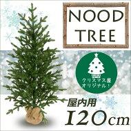 バーラップベースツリー120cmPEヌードツリー【xjbc】【RCP】