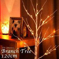 ホワイトブランチツリー120cmLEDライト付きツリー白樺【RCP】
