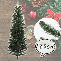 クリスマスツリー120cmスリムツリー[ヌードツリー]【jbcxmas15】