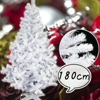クリスマスツリー180cmホワイトツリー[ヌードツリー]【jbcxmas15】