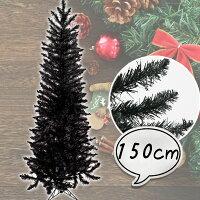クリスマスツリー150cmスリムブラックツリー[ヌードツリー]【jbcxmas15】