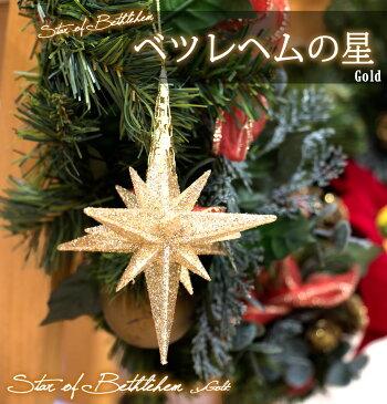 ベツレヘムの星を表したようなオーナメントです ベツレヘム スター クリスマスの星 スター 星 φ10cm ゴールド 【レビュー】 【J】