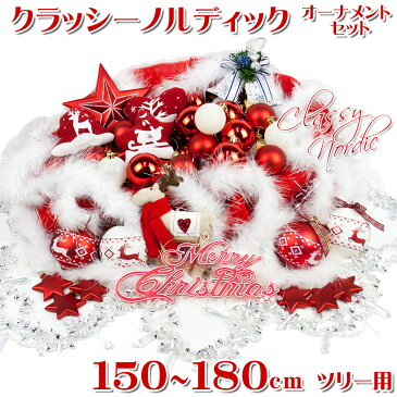 クリスマスツリー オーナメントセット 150〜180cm ノルディック 北欧 飾り セット クラッシー 【レビュー】 【S】