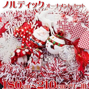 クリスマスツリー オーナメントセット 180〜210cm ノルディック 北欧 飾り セット 【レビュー】 【S】