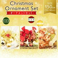 クリスマスツリーオーナメントセット150〜180cm赤色、ゴールド色2色展開飾りオーナメントledntc