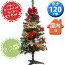 クリスマスツリー セット 120cm ファミリーセットツリー 多分割型 グリーン 【jbcm】【RCP】