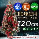 クリスマスツリー 120cm 木製ポットセットツリー レッド 【jbcm】【RCP】