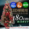 クリスマスツリー 180cm 木製ポットセットツリー レッド オーナメント付きクリスマスツリー【xjbc】【RCP】
