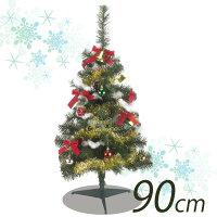 クリスマスツリーファミリーセットツリー分割型グリーン90cmイルミネーション2018【タップ】【T】